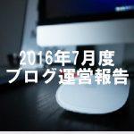 【7月度ブログ収益:157847円】低PVでもしっかり稼げることを証明します