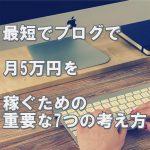 ブログ開始3ヶ月で5万円以上の収益を上げるための重要な7つの考え方