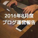 【8月度ブログ収益:201374円】運に頼らなくてもここまで来れる