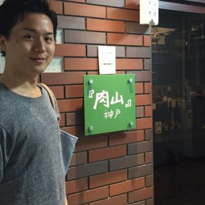 吉祥寺の名店『肉山』の究極の赤身肉を神戸で体験してみた