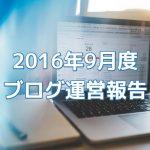【9月度ブログ収益:400191円】最も無名なプロブロガーですが?