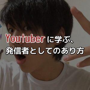 「桐崎栄二」がヤバい。Youtuberから学ぶ、次世代に成功する発信者のあり方。