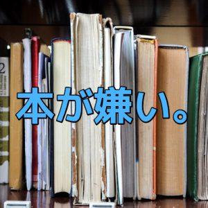 ブログで毎月40万円稼ぐ僕が本を読まない理由