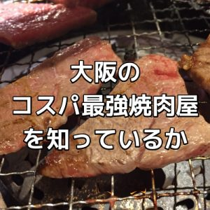 大阪淀屋橋コスパ最強焼肉屋「七つ星」がヤバい!