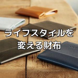 薄い財布「アブラサス」は持ち主のライフスタイルを変える力を持っている