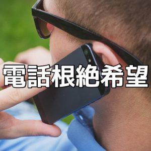 「電話で連絡してきた人とは縁を切ります。」僕は日本の電話文化を根絶させたい。
