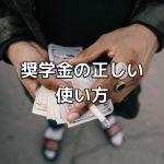 僕が日本学生支援機構から受け取った奨学金を遊ぶ金に使い倒してきた理由