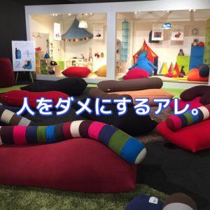 ヨギボー(Yogibo)のビーズソファを一式揃えてみたら快適すぎて一歩も外に出なくなった