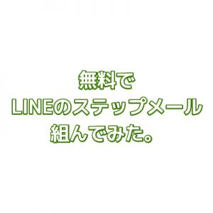 LINE@のステップメール機能が無料で入手できるのはココだけ。