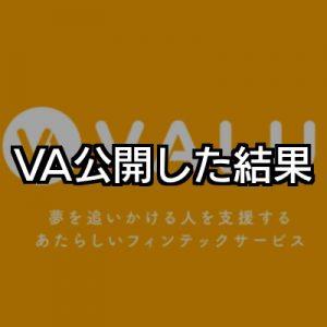 最も無名なプロブロガーがVALU公開してみた結果