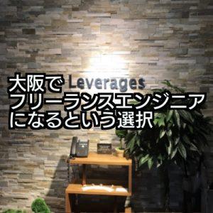 大阪でフリーランスエンジニアになるならレバテックフリーランスを頼るべき理由