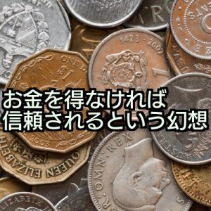 「お金を受け取らなければ信頼を蓄積できる」という幻想