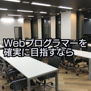 WebCampProでIT就職は可能か?現役フリーエンジニアが客観的に分析してみた【徹底取材】