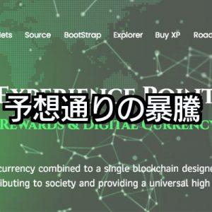 イケダハヤトさんが選んだ仮想通貨の価格が次の日3倍になるって普通に考えて凄まじい