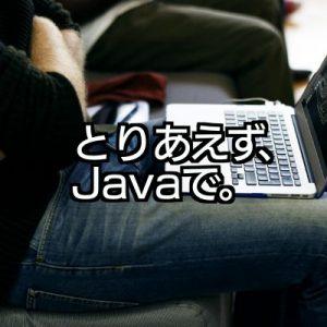 ITエンジニアになるならまずどの言語を習得しておけば良いかについての最終回答