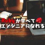 【現役エンジニアが取材】Rubyが学べてエンジニア転職できるプログラミングスクール5選